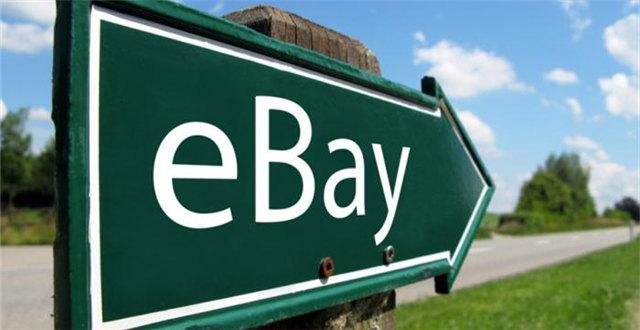 eBay在澳推跨境网购商品自提服务为哪般