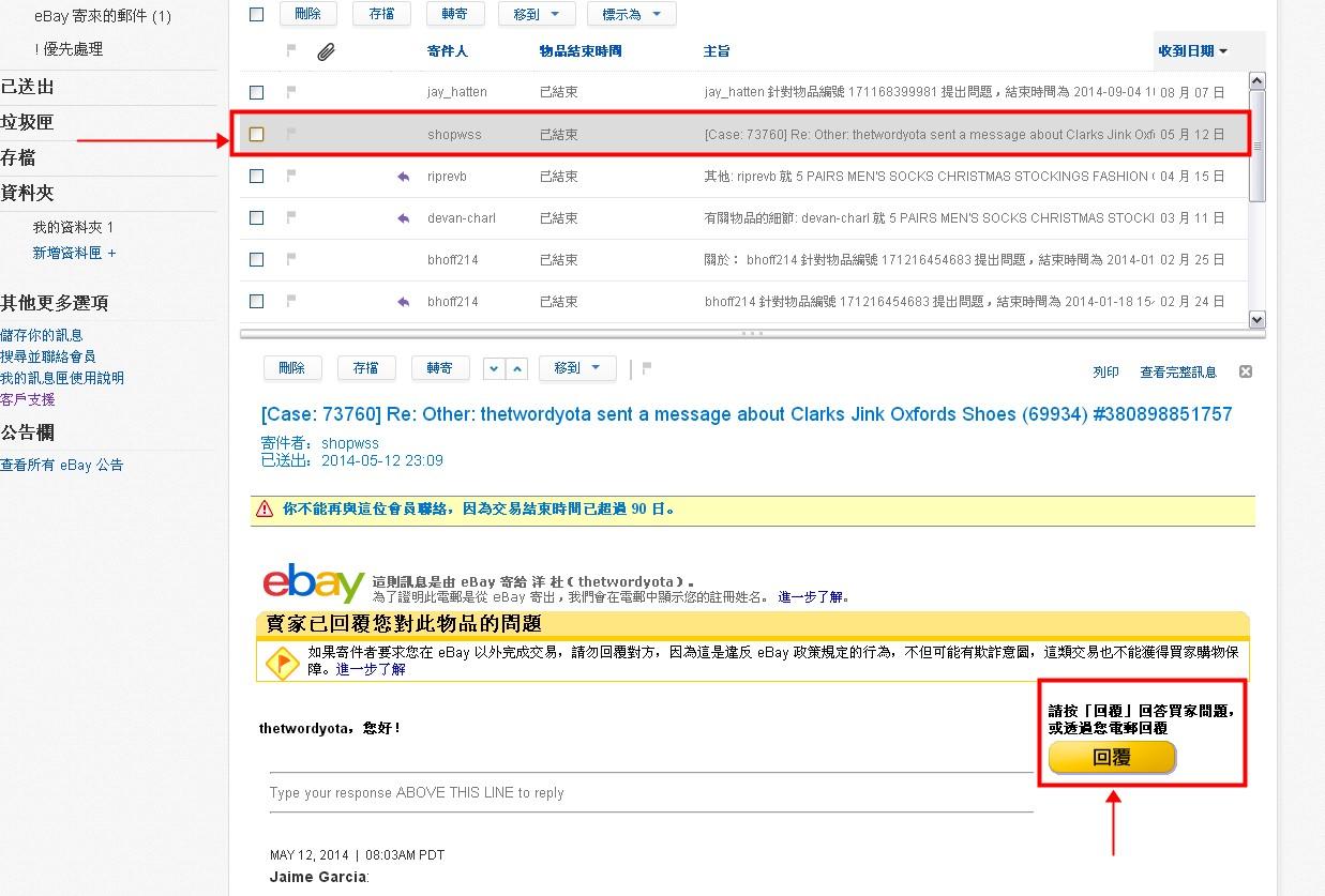 eBay如何发站内信?eBay站内信使用方法