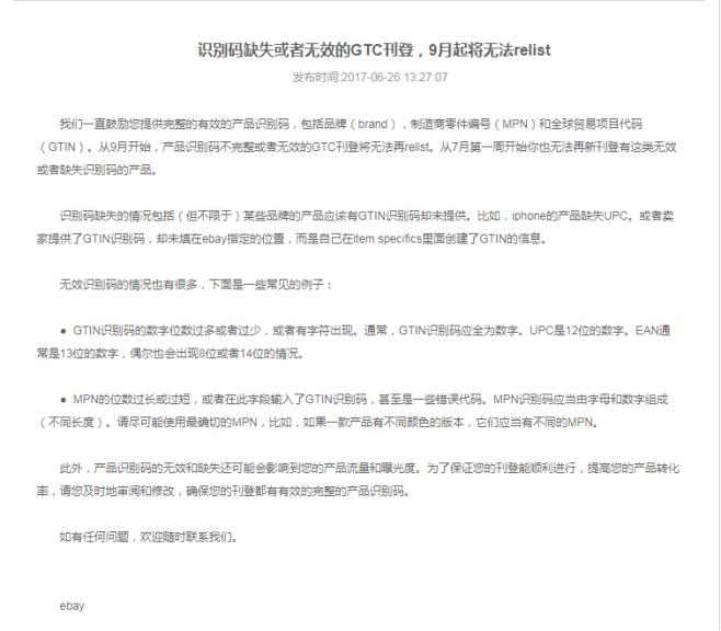 识别码缺失或者无效的GTC刊登,9月起eBay平台将无法relist