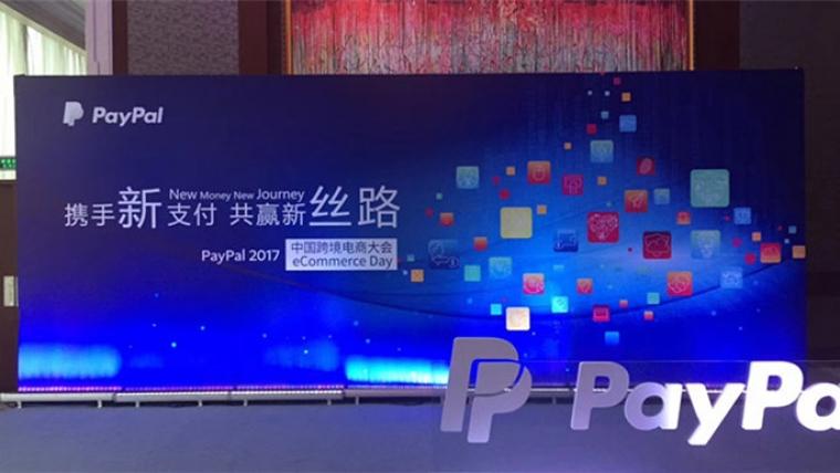 """速卖通携手PayPal备战2017""""双11"""",卖家可后台直接开通"""