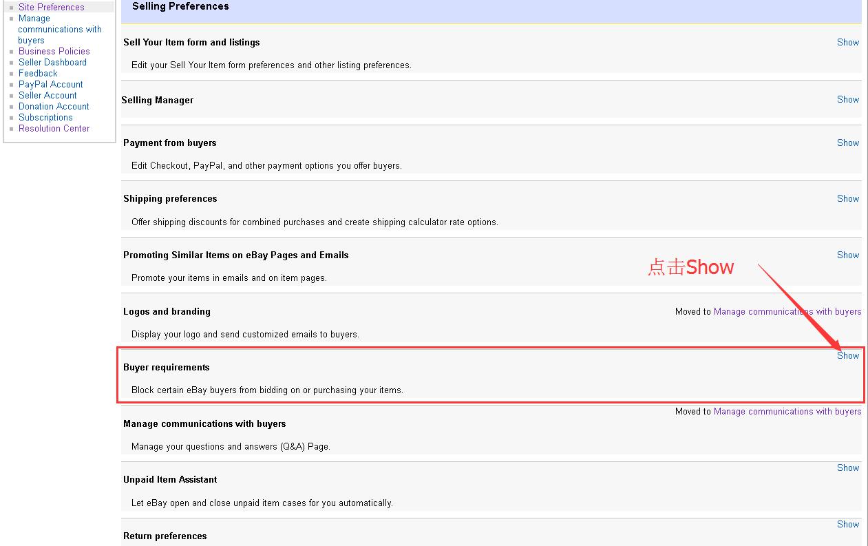 eBay怎么设置买家黑名单?