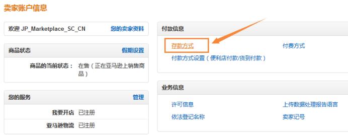 亚马逊日本站如何设置存款方式(存款账户)?