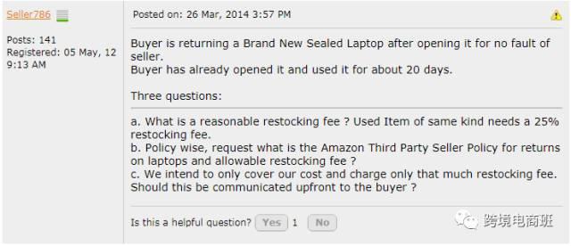 亚马逊如何处理不合理的退货,想象不到的各种奇葩理由