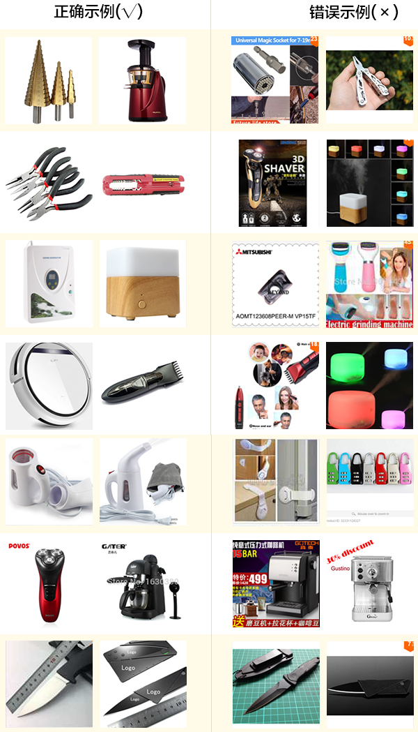 速卖通汽摩配、灯具及五金工具电器行业图片优化要求