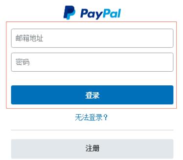 速卖通卖家如何使用PayPal收款?速卖通怎样关联PayPal账户