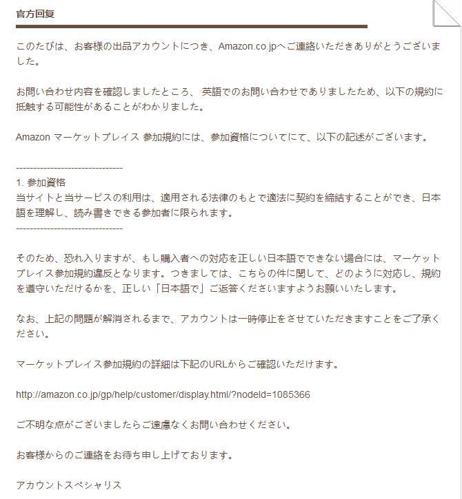 亚马逊日本站不会日语做不成了,就算用英语也得被关店