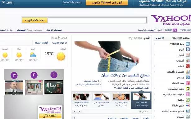 中东在线支付PayFort:源于门户、兴于电商、终被亚马逊收编