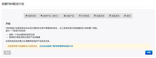 如何创建FBW中国仓配送计划?FBW-CN商户后台操作教程