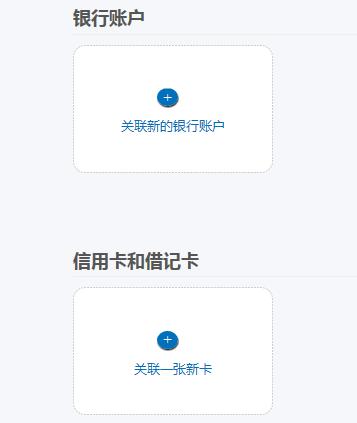 PayPal怎么关联绑定银行卡?PayPal支持哪些银行卡