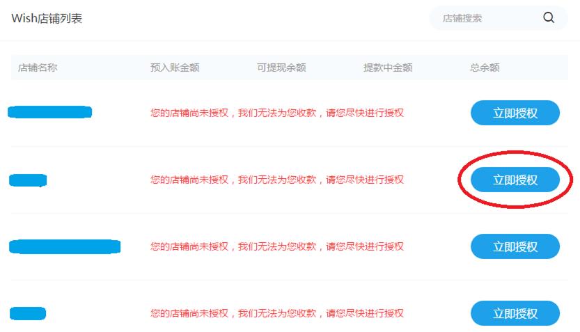 Wish怎样关联绑定PingPong账户?