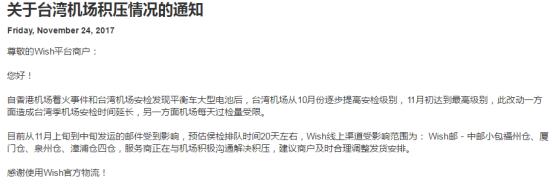 网络星期一是Q4重头?台湾机场货物积压严重,候检排队或要20天后
