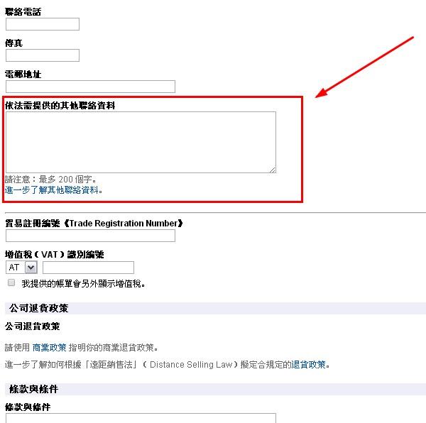 eBay如何设置商业卖家信息?