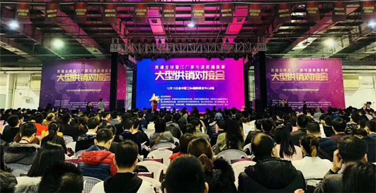 速卖通大型供销对接会驱动中国制造呈良性发展