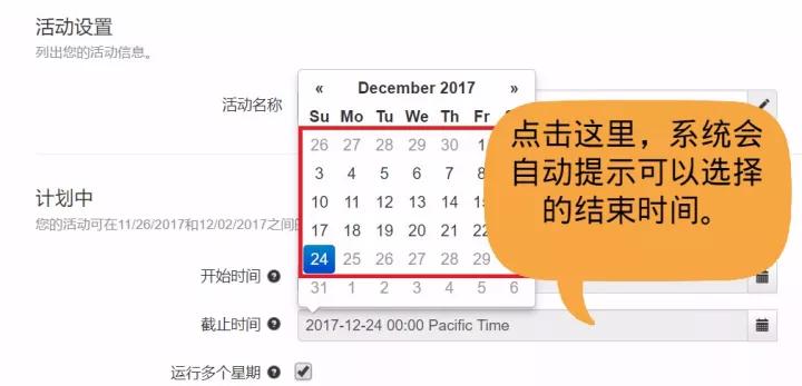 Wish ProductBoost有2项重大调整:可当周设置当周运行