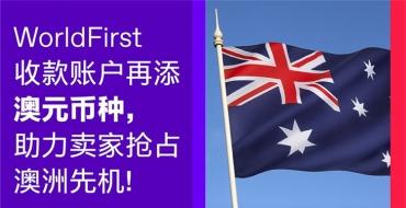WorldFirst澳元收款账户上线,人民币当天到账服务推出