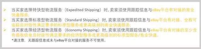eBay物流标准都考核些什么?小心不合规使账号受限