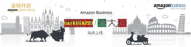 Amazon Business登陆意大利与西班牙站点,中国卖家招商计划同步启动