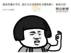 日本也要进行税费调整?中国出口电商企业或将遭受新一轮洗牌