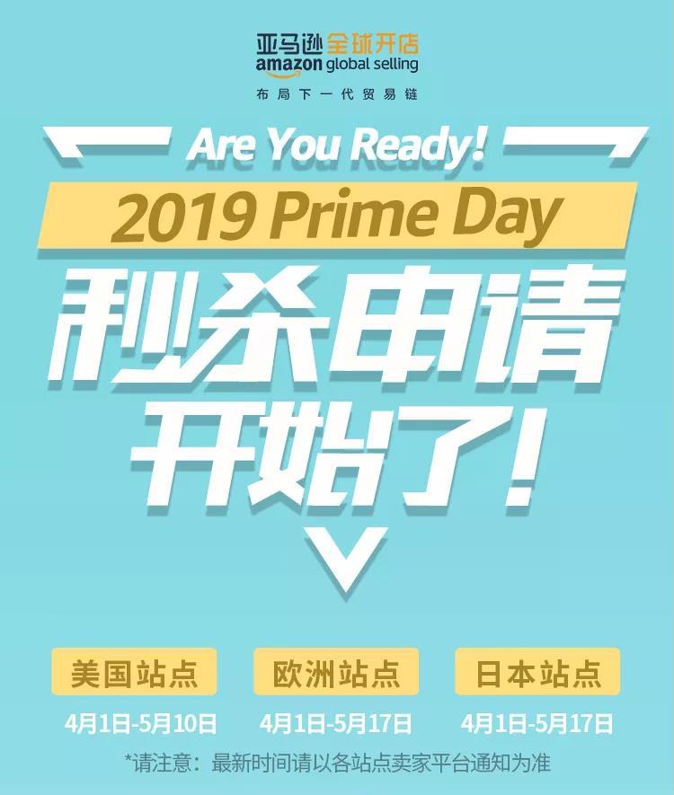 2019亚马逊各站点 Prime Day秒杀申报时间都在这了