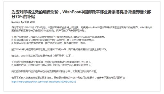 """中国邮政平邮运费明日上涨,Wish要给卖家做""""补贴"""""""