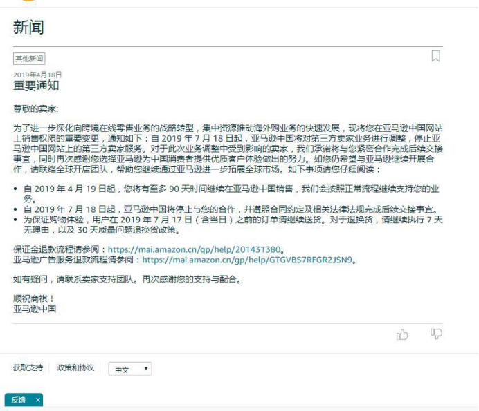"""""""亚马逊退出中国业务""""消息落定,7月18日起停止第三方卖家服务"""