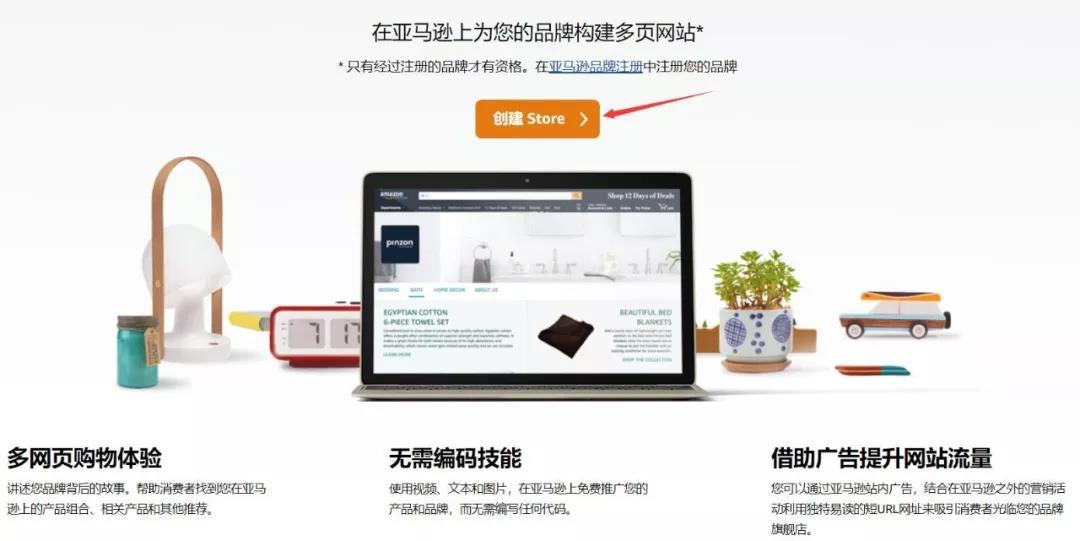 【干货】如何创建亚马逊品牌旗舰店?