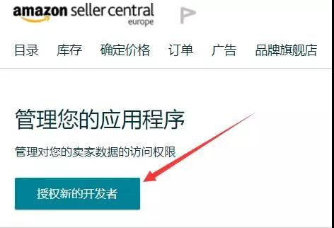 【干货】在亚马逊后台如何给第三方开发者账号授权?