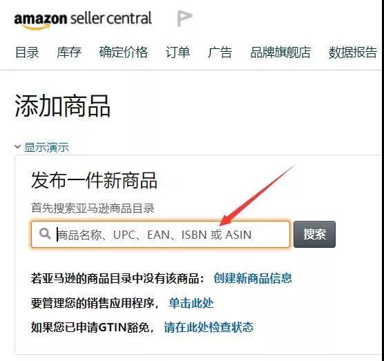亚马逊卖家如何跟卖自己的listing?跟卖自己的listing操作指南介绍