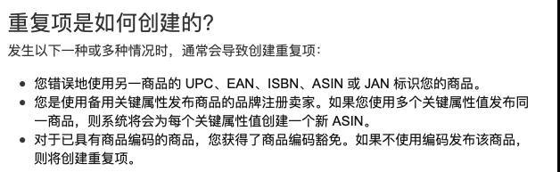 违反亚马逊ASIN创建政策行为究竟指什么?亚马逊ASIN政策解读