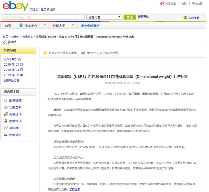 美国邮政(USPS)将实施体积重量计费标准,eBay卖家或受影响?